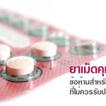 ข้อห้ามสำหรับผู้หญิงที่ไม่ควรรับประทานยาเม็ดคุมกำเนิด