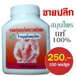 กวาวเครือแดง ทะเบียนยาเลขที่ G258/49 บรรจุ 100 แคปซูล ขายปลีก