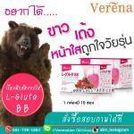 Verena L-Gluta BB เวอรีน่าแอลกลูต้าบีบี 10 กล่อง - แถมฟรีแก้วชงดื่มอัตโนมัติ