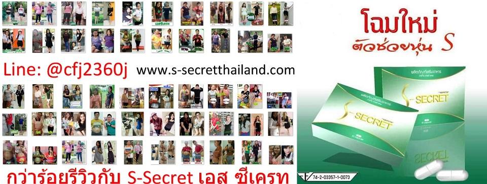 S-secret