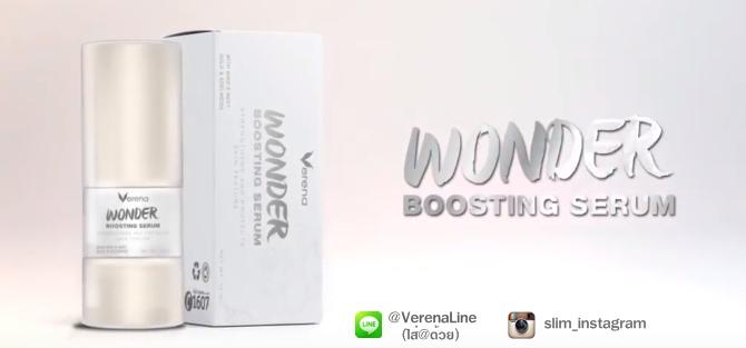 wonder serum by verena