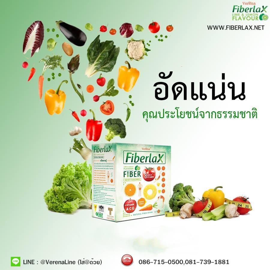 verena fiberlax อาหารเสริมใยอาหารธรรมชาติ