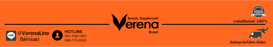 Verena เวอรีน่า อาหารเสริมเพื่อหุ่นสวย ผิวใส สุขภาพดี