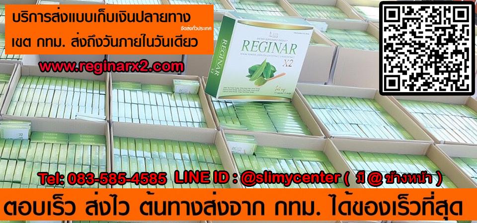 REGINARx2