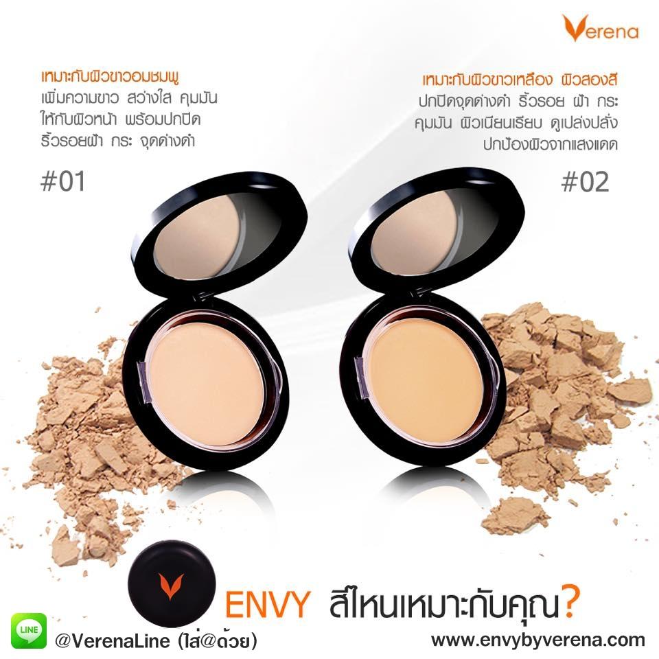 วิธีเลือกสีแป้ง envy by verena