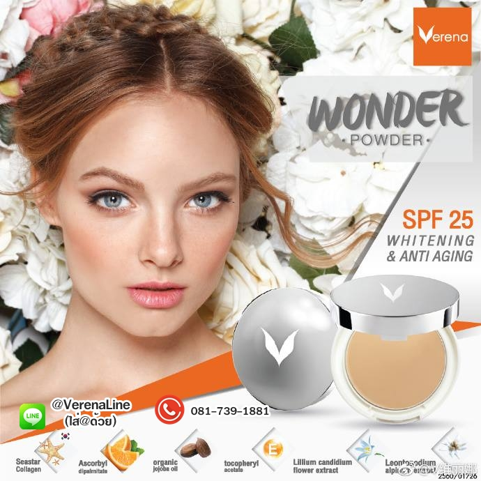 แป้ง verena wonder powder