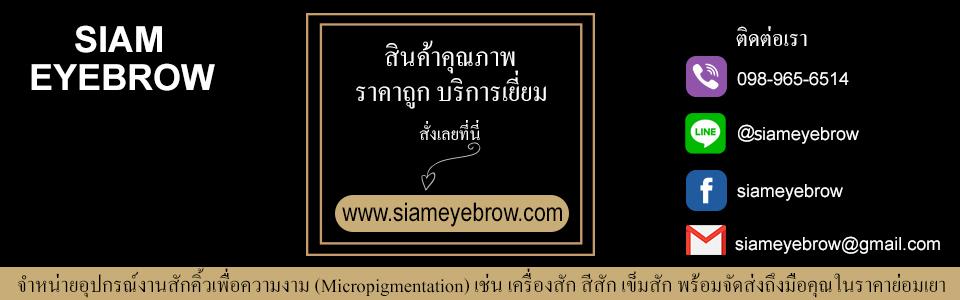 Siameyebrow