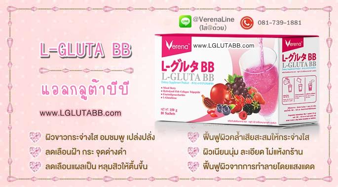 สรรพคุณ verena l-gluta bb ดีอย่างไร