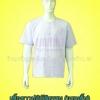 เสื้อขาวปฏิบัติธรรม (แขนสั้น)