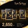 ซายเอสพลัส (Sye S Plus) 4 กล่อง