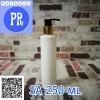 sa*250 ml+ปั้มเป็ดดำขอบทองเงา