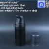 db67 เล็ก ตัวดำ 10 ml , 15 ml