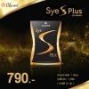 ซายเอสพลัส (Sye S Plus) 1 กล่อง
