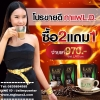 L.D coffee ซื้อ2 แถม 1