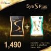 ซายเอสพลัส (Sye S Plus) 1 + วีคอล 1 กล่อง
