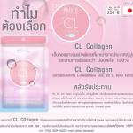 แนะนำ 5 ปัญหาผิวดูแลด้วย CL collagen ( ซีแอล คอลลาเจน )