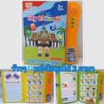 หนังสือพูดได้ ทั้งภาษาไทย ภาษาอังกฤษ