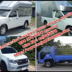 รถกระบะรับจ้างนนทบุรี รับจ้างขนของ ราคาไม่แพง 094-3785676