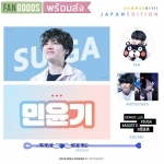 "[พร้อมส่ง] สโลแกนเซท SUMMER KIT JAPAN EDITION - ""LOVE SUGA"" by SU CAN FLY_JP (JAPAN FANS)"
