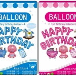 Happy Birthday Balloon Set