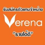 Verena เปิดรับสมัครตัวแทนจำหน่าย รายได้ดี !!