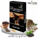 Luk Sam Rong,ลูกสำรองลดน้ำหนัก