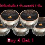 ครีมขัดพอกผิวสมุนไพรสูตรมะขามและน้ำผึ้ง ขนาด 150 กรัม จำนวน 5 กระปุก (ซื้อ 4 ฟรี 1)