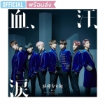 [พร้อมส่ง] BTS - 血、汗、淚 (Blood, Sweat & Tears) Japanese Ver. Album [Type B: CD+DVD Making]
