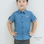 เสื้อเชิ้ตเด็กผู้ชาย สีฟ้ายีนส์