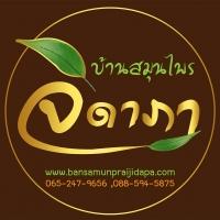 ร้านbansamunpraijidapa