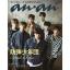 [พร้อมส่ง] แมกกาซีน BTS Magazine ANAN vol. 2057 Japan Magazine - SPECIAL EDITION thumbnail 2