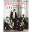 [พร้อมส่ง] แมกกาซีน BTS Magazine ANAN vol. 2057 Japan Magazine - SPECIAL EDITION thumbnail 3