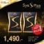 ซายเอสพลัส (Sye S Plus) 2 กล่อง