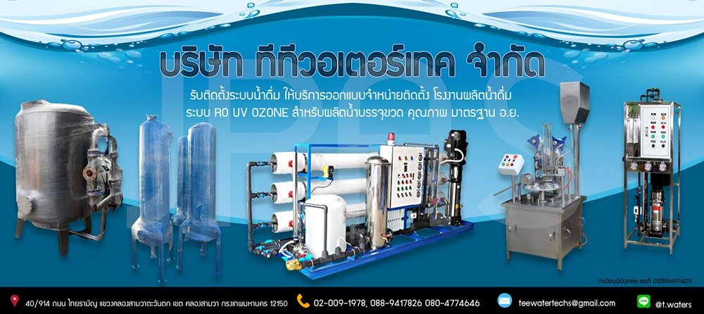 รับติดตั้งโรงงานน้ำดื่ม 888
