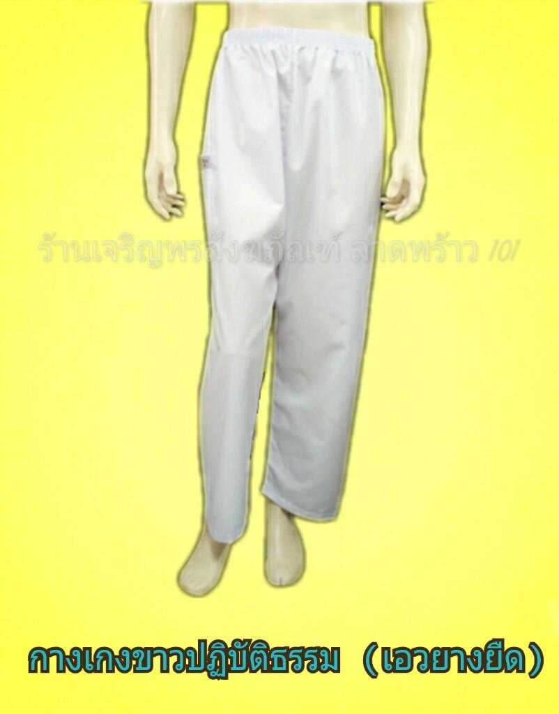 กางเกงขาวปฏิบัติธรรม (เอวยาง)