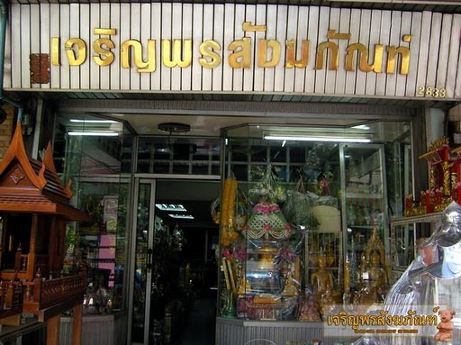ร้านเจริญพรสังฆภัณฑ์,ร้านสังฆภัณฑ์,ร้านขายสังฆภัณฑ์,ร้านสังฆภัณฑ์แถวลาดพร้าว,ลาดพร้าว,101
