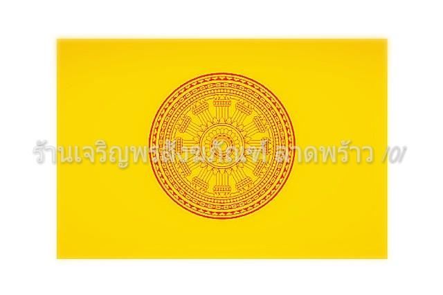 ธงศาสนา-ธงธรรมจักร