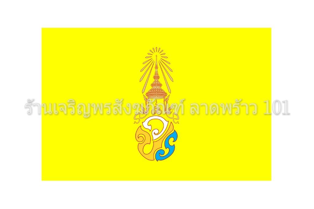 ธงรัชกาลที่10 ตราสัญลักษณ์ ว.ป.ร. (คุณภาพสูง)