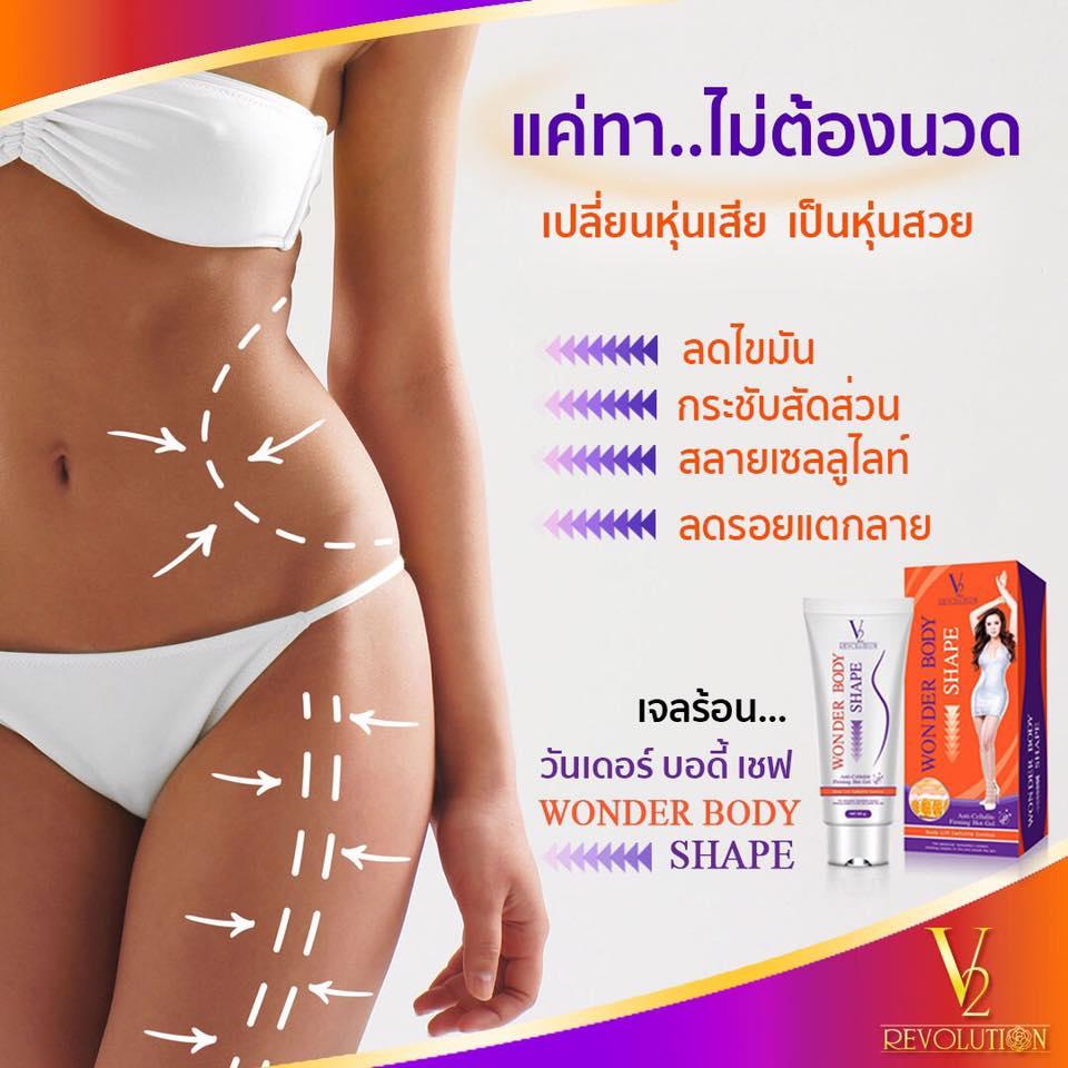 คุณสมบัติของเจลร้อนสลายไขมัน V2 Wonder Body Shape - ลดไขมัน - กระชับสัดส่วน - สลายเซลล์ลูไลท์ - ลดรอยแตกลาย - ผิวนุ่มเนียนขาวใส