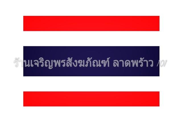 ธงชาติ-ธงไตรรงค์