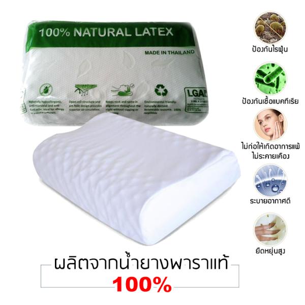 King Sleeper หมอนยางพาราแท้ 100% เกรด A (Natural Latex) ทรงโค้งเว้า