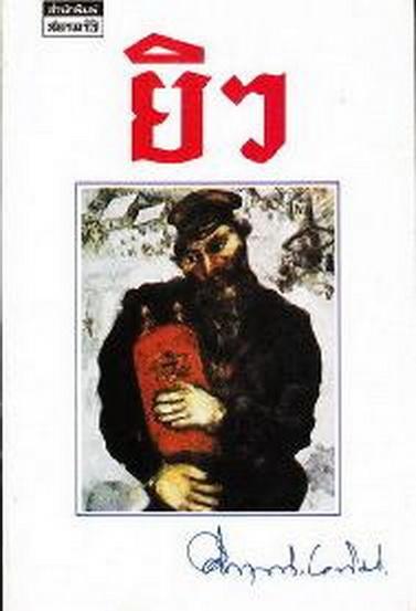 ผลการค้นหารูปภาพสำหรับ ยิว หนังสือ